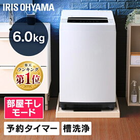洗濯機 6kg 一人暮らし 新品 IAW-T602E 全自動洗濯機 6.0キロ 全自動 洗濯機 部屋干し きれい キレイ 新品 洗濯 毛布 洗濯器 せんたっき ぜんじどうせんたくき 洗濯機 アイリスオーヤマ アイリス