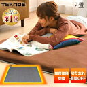 ホットカーペット 2畳 本体 HC-IR200ホットカーペット 電気カーペット 電気マット カーペット 電気 カーペット マット…