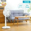 [24H限定★100円OFF] 扇風機 リビング テクノス メカ式 扇風機 KI-1751扇風機 タイマー タイマー付き 首振り 静か 静…