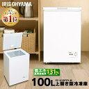 冷凍庫 上開き 100L PF-A100TD-W送料無料 冷凍庫 一人暮らし アイリスオーヤマ 家庭用 小型 ミニ冷凍庫 フリーザー 冷…