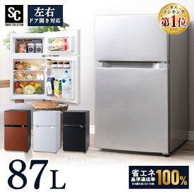 冷蔵庫 冷凍庫 2ドア 87L PRC-B092D 2ドア 冷凍冷蔵庫 小型 コンパクト 一人暮らし 直冷式 冷凍 ミニ冷蔵庫 新生活 食糧保存 おしゃれ 電子レンジ設置OK シンプル ホワイト 白 ひとり暮らし 右開き 左開き