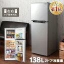 冷蔵庫 2ドア 冷凍庫 138L ARM-138L02 冷蔵庫 冷凍庫 冷凍冷蔵庫 家庭用 2ドア 冷蔵庫 2扉 家電 左右ドア 左開き 右開…