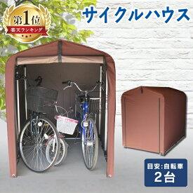 サイクルハウス おしゃれ 2台用 ACI-2.5SBR サイクルハウス サイクルガレージ 自転車置き場 屋根 物置 おしゃれ 家庭用 自転車置場 駐輪場 家庭用 バイク 保管 ガレージ 雨よけ 耐久性 防水 簡単 便利 アウトドア ブラウンサイクルポート バイク ガレージ