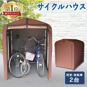 サイクルハウス おしゃれ 2台用 ACI-2.5SBR サイクルハウス サイクルガレージ 自転車置き場 屋根 物置 おしゃれ 家庭用 自転車置場 駐輪場 家庭用 バイク 保管 ガレージ 雨よけ 耐久性 防水 簡単