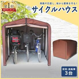 《エントリーでポイント2倍!》サイクルハウス 3台 おしゃれ ACI-3SBR サイクルハウス サイクルガレージ 2台 自転車置き場 屋根 物置 おしゃれ 家庭用 自転車置場 駐輪場 サイクルポート バイク ガレージ 3台用