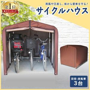 ≪ポイント5倍≫サイクルハウス 3台 おしゃれ ACI-3SBR サイクルハウス サイクルガレージ 2台 自転車置き場 屋根 物置 おしゃれ 家庭用 自転車置場 駐輪場 サイクルポート バイク ガレージ 3台