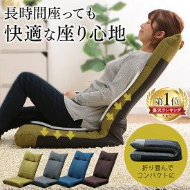 【即納】椅子 座椅子 リクライニング YC-601送料無料 シンプル モダン 無地 インテリア ファブリック 折りたたみ コンパクト 椅子 リビング ダイニング リクライニング 座いす コンパクト シンプル おしゃれ【D】【O】【N】