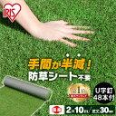 【ポイント10倍】人工芝 ロール 2m×10m リアル防草人工芝 RP-30210人工芝 2m×10m 国産 雑草対策 人工芝生 芝生 アイ…