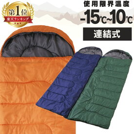 【クーポン利用で10%オフ】連結式シュラフ ALSF-L寝袋 連結 キャンプ アウトドア ダブルジッパー フルオープンタイプ 封筒型 家族 ファミリー L R グリーン ネイビー オレンジ