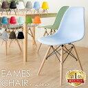 ≪ポイント5倍≫イームズチェア シェルチェア PP-623 イームズ シェルチェア スツール 木脚 椅子 チェア 椅子 イス ダ…