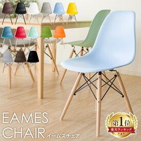 ≪ポイント5倍≫イームズチェア シェルチェア PP-623 イームズ シェルチェア スツール 木脚 椅子 チェア 椅子 イス ダイニング チェアー イス 椅子 ダイニングチェア スツール デザイナーズチェア チェアー デスクチェア 北欧 おしゃれ ラウンジチェア 在宅ワーク【N】