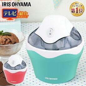 アイスクリームメーカー ICM01-VM ICM01-VS送料無料 アイスクリーマー アイスクリームマシン 家庭用 アイス作り 調理道具 お菓子作り アイス シャーペットジェラート ランキング1位 アイリスオーヤマ