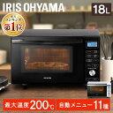 オーブンレンジ アイリスオーヤマ フラット 18L MO-F1805-W MO-F1805-B オーブンレンジ 18L フラットテーブル オーブ…