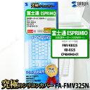 デスクトップ用シリコンキーボードカバー (富士通 ESPRIMO) FA-FMV325N【サンワサプライ】 おしゃれ 送料無料