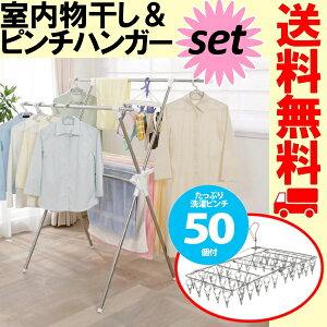ステンレス室内物干しCLS-920XE【アイリスオーヤマ】