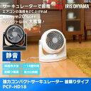 【あす楽】【メーカー1年保証】サーキュレーター 首振り PCF-HD18-W PCF-HD18-B14畳 静音 首振り Hシリーズ 衣類乾燥 …