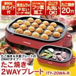 ホットプレートアイリスオーヤマたこ焼きプレート平面プレートITY-20WA-R一人用たこ焼きアイリスオーヤマおしゃれ2人用焼肉2面2way卓上家庭用コンパクトあす楽対応