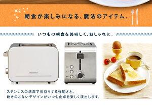 ポップアップトースターIPT-850-W送料無料アイリスオーヤマトースターパン焼きおしゃれシンプル一人暮らしトースト食パン4枚切り対応2枚同時一人用コンパクトミニ冷凍パンあたためランキング1位