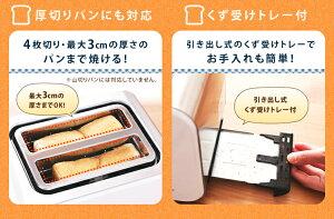 ポップアップトースターIPT-850-Wアイリスオーヤマトースターパン焼きおしゃれシンプル一人暮らしトースト食パン4枚切り対応2枚同時一人用コンパクトミニ冷凍パンあたためランキング1位