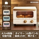 ricopa オーブントースター EOT-R1001-PA EOT-R1001-AA EOT-R1001-C 送料無料 トースター おしゃれ 可愛い コンパクト...