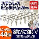 ステンレスピンチハンガー 44ピンチ ピンチ44個 送料無料 物干しハンガー 洗濯ばさみ 洗濯バサミ ステンピンチ 洗濯干…