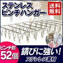 【物干し 洗濯用品 ランドリー】【ピンチハンガー ステンレス】【 送料無料】ステンレスピンチハンガー 52ピンチ[洗濯…