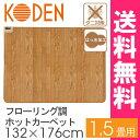 【送料無料】広電〔KODEN〕 カーペットフローリング1.5畳KWC-154WB ホットカーペット 床暖房カーペット 電気カーペット【KM】 おしゃれ