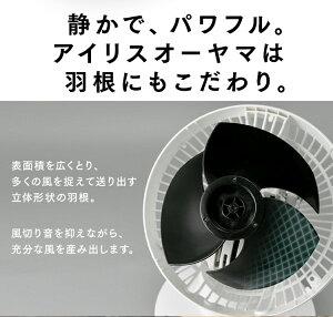 サーキュレーター首振り18畳上下左右首振りPCF-SC15Tサーキュレーターアイアイリスオーヤマ扇風機静音ファン冷房送風省エネ夏物冷風機首ふり部屋干し洗濯乾燥リビングおしゃれコンパクト強力[広告]