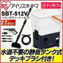 タンク式高圧洗浄機 SBT-512V ベランダセット 11点セット送料無料 アイリスオーヤマ 高圧洗浄機 タンク式 ベランダ ホ…