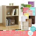 【在庫処分特価】カラーボックス 2段 CX-2送料無料 10色から選べる!収納ボックス リビング 本収納 本棚 衣類収納 ア…
