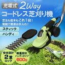 【あす楽】芝刈り機 充電式2Way芝刈り機 RLM-B80送料無料 電動 コードレス 2WAY 芝刈り 電動芝刈り 家庭用 刈り シン…