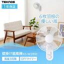 【あす楽】扇風機 TEKNOS メカ式壁掛け扇風機 KI-W289I送料無料 シンプル リビング タイマー 首振り オフィス 涼しい …