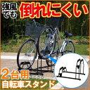 自転車スタンド 2台用 BYS-2送料無料 自転車置き場 3台 転倒防止 自転車立て キズ防止 屋外 駐輪場 自転車 駐輪スタン…