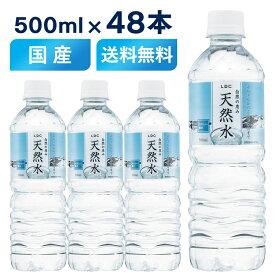 【48本セット】天然水 LDC 自然の恵み天然水 500ml 水 非加熱 天然水 ミネラルウォーター 災害対策 飲料水 備蓄 500ml ペットボトル ライフドリンクカンパニー 【D】