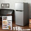 【15-16日ほぼ全品ポイント5倍】【あす楽】冷蔵庫 2ドア 冷凍庫 118L ARM-118L02送料無料 冷凍冷蔵庫 大型 家庭用 2ド…
