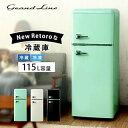 【15-16日ほぼ全品ポイント5倍】冷蔵庫 2ドア 115L ARE-115LG・LW・LB送料無料 冷凍庫 冷蔵冷凍庫 レトロ冷凍/冷蔵庫 …