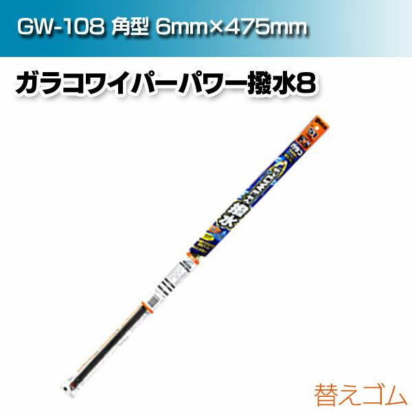 ソフト99 ガラコワイパーパワー撥水 No.8 替えゴム GW-108 角型 6mm×475mm おしゃれ