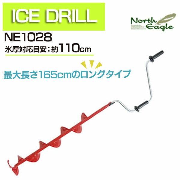 【送料無料】ノースイーグル アイスドリル ロングDX NE1028【NW】【取寄品】【ワカサギ釣り】 おしゃれ