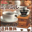 [4h限定エントリーで全品10倍]カリタ 手挽きコーヒーミル Kalita コーヒーミル 手動 ミニミル おしゃれ 送料無料【K】…