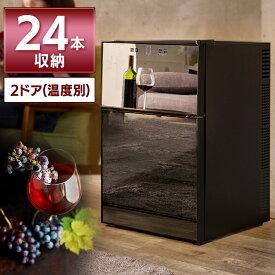 ワインセラー 24本 家庭用 2ドア APWC-69D ワイン冷蔵庫 上下温度設定 ワインクーラー 日本酒セラー ミラーガラス リビング 大容量 ペルチェ冷却方式 UVカット 白ワイン 赤ワイン ロゼ おしゃれ ワイン冷蔵庫 シンプル タッチパネル