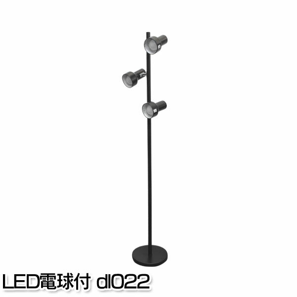 【送料無料】LED3灯フロアスタンドライト LED電球付 白色 dl022cw・電球色 dl022ww【フロアライト スタンドライト スタンド式 間接照明 長寿命 エコ】 おしゃれ
