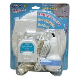洗たくポンプセット SF-50バスポンプ 洗濯 残り湯 くみ上げ ふろ水 センタック おしゃれ