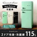 冷蔵庫 冷凍庫 冷蔵冷凍庫 115L ARE-115LG・LW・LB送料無料 Grand-Line 2ドア レトロ冷凍/冷蔵庫 2ドア 2扉 キッチン…