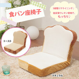 Hanging Chair one real loaf of bread like sitting in a plush sofa bread Chair toast Chair fabric. 5-stage reclining zaisu legless chairs 座isu