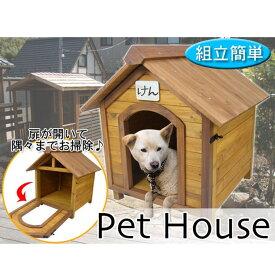 【送料無料】【犬小屋 木製】ペットハウス【ハウス 犬 天然木 小型犬 中型犬】 JGW-56 おしゃれ