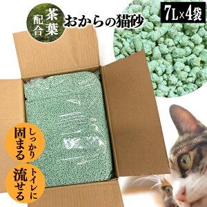 ねこ砂 おからの猫砂 7L×4袋セット 静岡県産茶葉配合 国産茶葉配合 ネコ砂 トイレに流せる 燃やせる 燃えるゴミ お茶 おから 香り 抗菌 消臭 送料無料