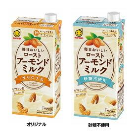 【在庫有】【6本入】 毎日おいしいローストアーモンドミルク 1L ミルク 微糖 砂糖不使用 アーモンド 1000ml marusan ビタミン 紙パック 6本 マルサンアイ オリジナル 砂糖不使用【D】【飲料】