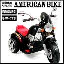 【送料無料】【電動バイク 子供用】電動乗用バイク1508【おもちゃ アメリカンバイク】 TR1508A【SIS】 おしゃれ