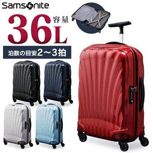 ≪ポイント5倍≫サムソナイト コスモライト スーツケース送料無料 キャリーケース トラベルキャリー スーツケース キャリー コスモライト スピナー55 スピナー 軽量 2〜3泊 36L 旅行 出張 ト