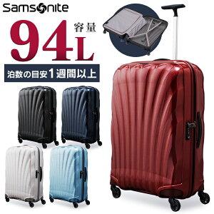 ≪ポイント5倍≫サムソナイト コスモライト スーツケース 機内持ち込み キャリーケース 94L軽量 大容量 Samsonite Cosmolite 3.0 SPINNER 75/28 FL2 73351 キャリーバック トラベルキャリー スーツケース